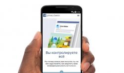 Facebook раскроет информацию о россиянах без их согласия