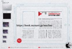 Журнал Mac Fan опубликовал эскизы 12,2-дюймового iPad Air Plus
