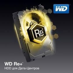 Жесткие диски WD Re+ объемом до 6 ТБ предназначены для систем хранения и центров обработки данных