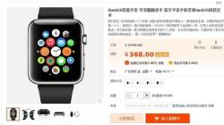 Китайский клон Apple Watch с расширенными функциями уже можно купить за $59