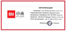 В России начались официальные продажи смартфонов Xiaomi