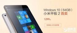 Продажи Xiaomi Mi Pad 2 на Windows 10 стартуют 26 января
