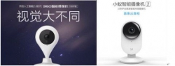 IP-камера Xiaomi XiaoYi Small Ants 2 будет стоить $60