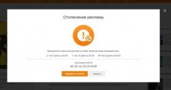 «Одноклассники» запустили услугу платной блокировки рекламы