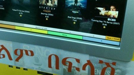 В Эфиопии появились автоматы по продаже пиратских фильмов