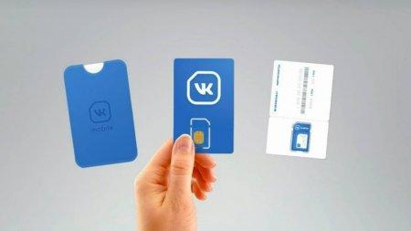 «ВКонтакте» начала открытое тестирование оператора VK Mobile