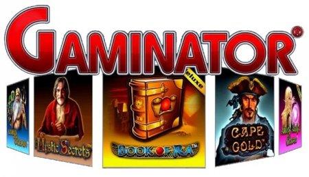 Игровые автоматы гаминатор от Новоматик