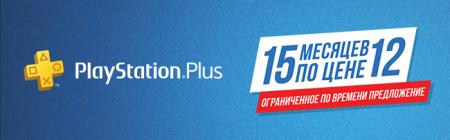 Новая акция от Sony предлагает 15 месяцев PS Plus по текущей цене годовой подписки