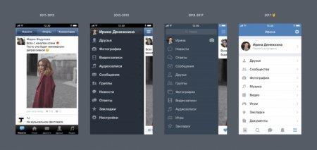 Команда «ВКонтакте» показала концепты обновлённого мобильного приложения