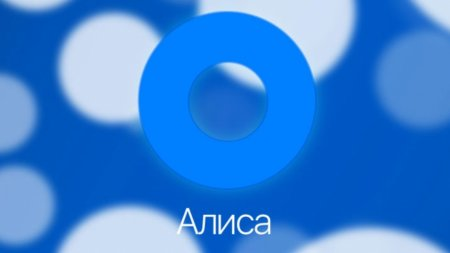 «Яндекс» запустил голосового помощника «Алиса»