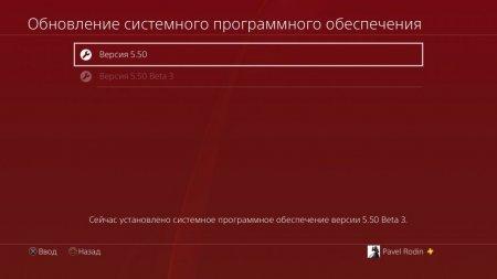 Для PS4 вышла прошивка 5.50. Всем пользовательские обои!