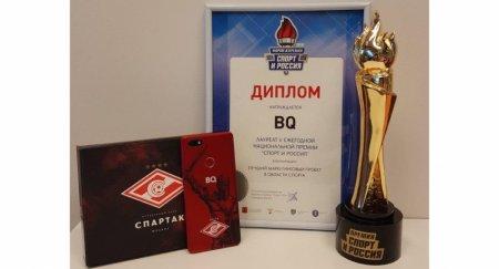 BQ стал лауреатом национальной премии «Спорт и Россия — 2018»