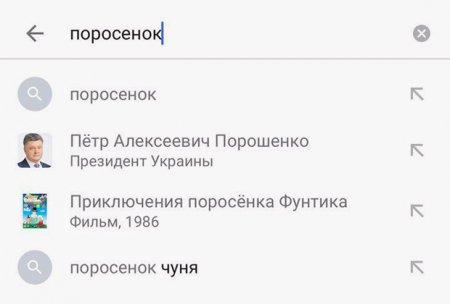 Google окрестил Петра Порошенко поросенком