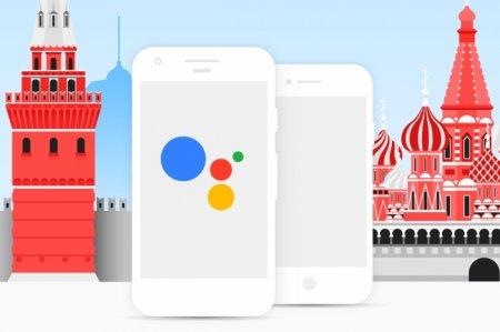 Google Assistant перевели на русский