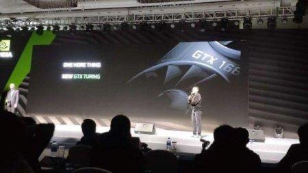 NVIDIA нечаянно подтвердила реальность GeForce GTX 1660/1660 Ti
