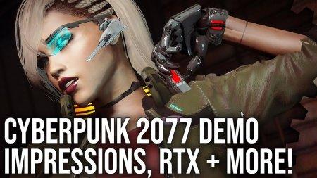 Digital Foundry: Демо Cyberpunk 2077 для прессы выглядело лучше, чем 14-минутный геймплей на YouTube