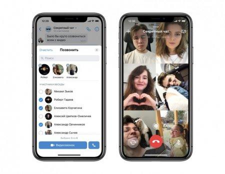 Сеть «ВКонтакте» запустила групповые видеозвонки