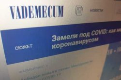 Роскомнадзор заблокировал сайт журнала о здравоохранении