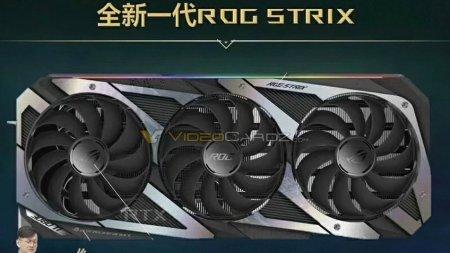 В сети появилось фото якобы ASUS ROG Strix GeForce RTX 3080 Ti