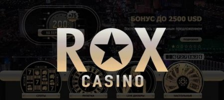 Хорошие предложения от Рокс казино