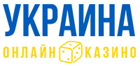 Рейтинг Онлайн казино Украины на сайте onlinecasinoukraine.bet