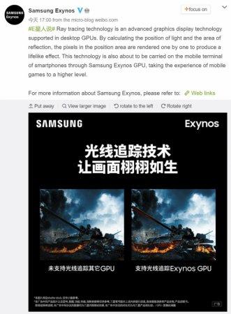 Samsung подтвердила, что мобильный чип Exynos с графикой AMD получит поддержку трассировки лучей